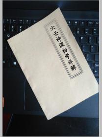阿部泰山-六壬神课初学详解