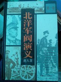 """北洋军阀演义一  精装本,由袁世凯掌权后的""""北洋新军""""主要将领组成,袁殂后,各领导人以省割据导致分裂,以军队为主要力量在各省建立势力范围。在名义上仍接受北京政府的支配。但北京政权实际上由不同时期的军阀所控制,故而在北洋军阀时期北京政府又有北洋军阀政府(简称北洋政府)的称呼。历史上把长江吴淞口以北的军阀也称北洋军阀。"""