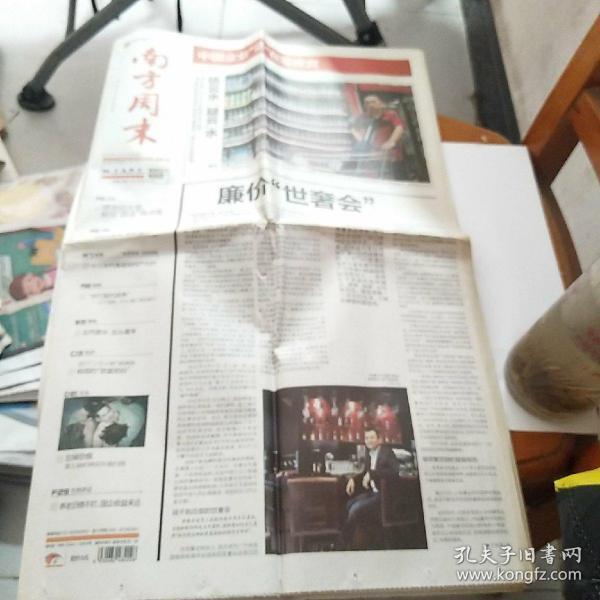南方周末,2012年6月14日,本期32版