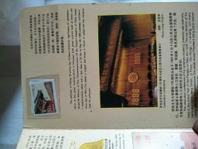 北京大学邮票一张