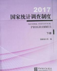 2017国家统计调查制度(上下册)