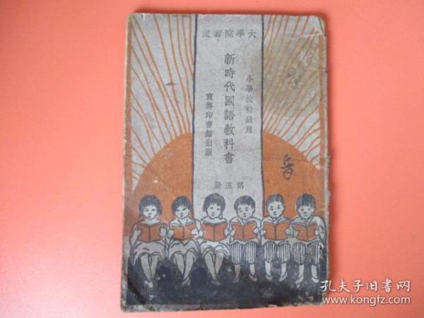 民国课本:新时代国语教科书【第五册】