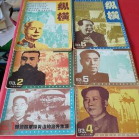 杂志:纵横1993/1、2、3、4、5、6期共6本合售