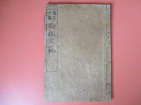 民国课本:高等小学论说文范【第一册】