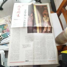 南方周末,2012年1月26日本期16版