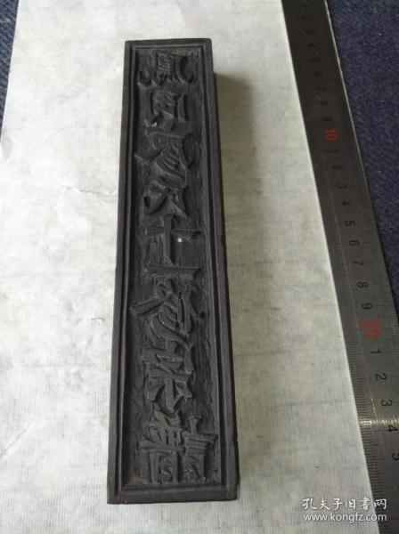 清代《凤冈廖氏十一修宗谱》和《吴氏合修宗谱》宗谱书名书签雕板一块,双面雕!尺寸20.2x4.3x2.1公分,香樟木质,品佳
