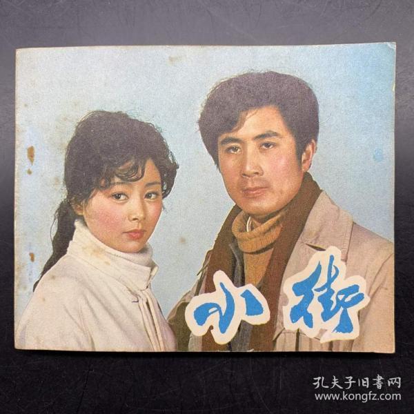 小街,经典中国电影