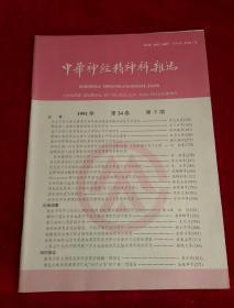 中华神经精神科杂志 1991年第24卷第5期