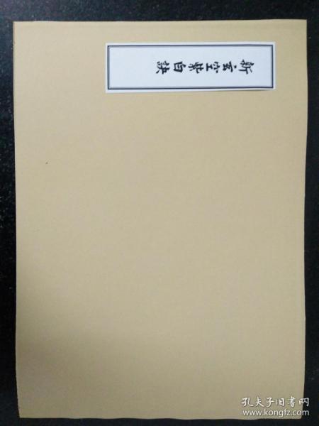 新玄空紫白诀 455页张成春
