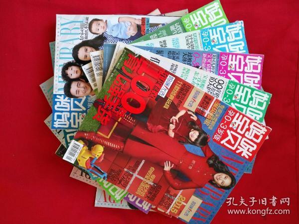 妈咪宝贝(2015:1至12全)