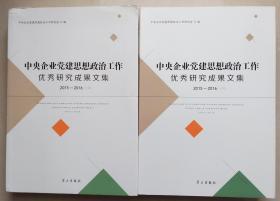 中央企业党建思想政治工作优秀研究成果文集(2015-2016 上下)