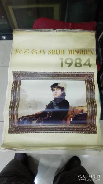 1984年挂历 世界名画 (油画) 双面六张月历带封面