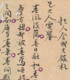 清朝信札------清朝最早捐款学校信札--------字体像字帖纸一张。清朝旧名人原底稿。品如图·