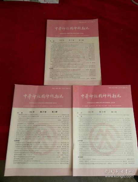 中华神经精神科杂志 1992年1-6期合售