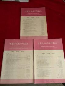 中华神经精神科杂志 1990年1-6期合售