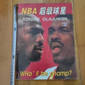 NBA超级球星