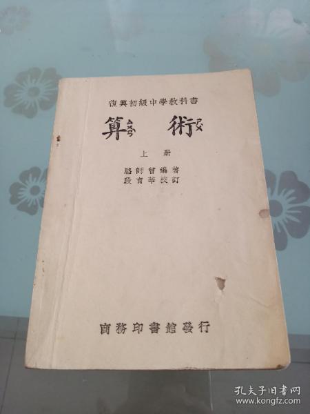 复兴初级中学教科书《算术》上册