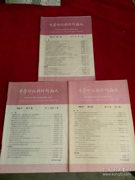 中华神经精神科杂志 1988年1-6期合售