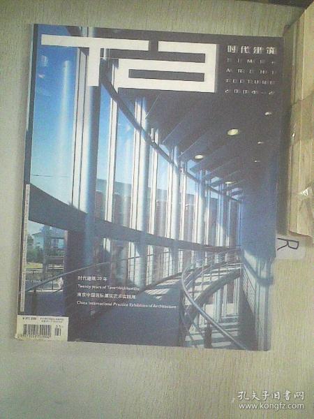 时代建筑   2004  3