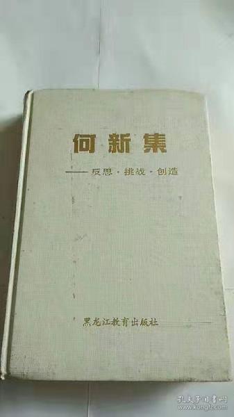 《何新集:反思挑战创造》1988年一版一印精装 何新签赠本