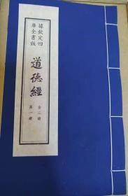 道德经(2册)