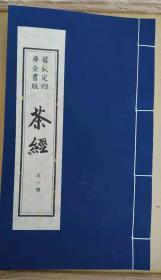 茶经(足1册)