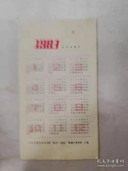 年历卡——1983年(五色梅)(人民美术出版社)