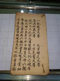 手抄道教书  内容自睇(52面)