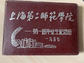 上海第二师范学院第一届毕业纪念册