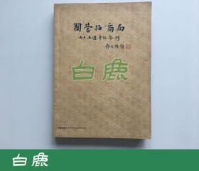 国营招商局七十五周年纪念刊 1947年初版