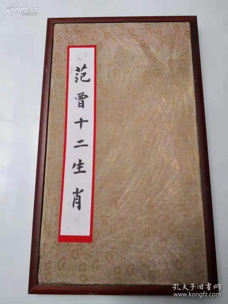 朋友要的;收藏 老册页 范曾 十二生肖图 本画册内含12幅不同作品