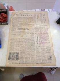 大众日报1977年4月6日(4开四版)增加生产例行节约增产节约大有可为