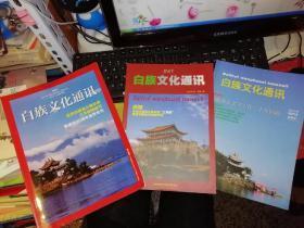 白族文化通讯    2011年4 第十期、2012年4月 第11期 、2013年春季卷 总第12期        【三册合售】                  【图片为实拍图,实物以图片为准!】