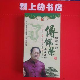 国学大师傅佩荣讲座大全(22张 光盘,完整版,国语发音,中文字幕