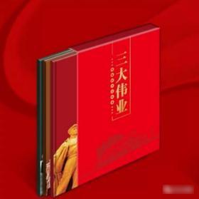 三大伟业邮币珍藏册