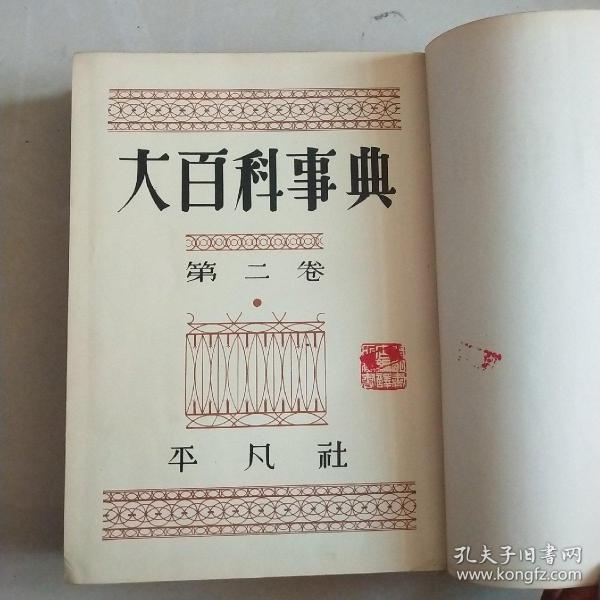大百科事典【日文】第二卷