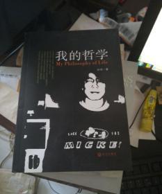 我的哲学--作者 孙涛 签名留言赠送