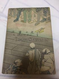 osaka sketches 浪华的足 尚红莲 1930年 软精装 孔网唯一 包快递