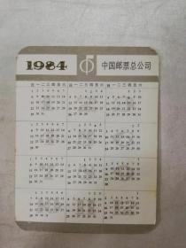 年历卡——1984年(佳期)(中国邮票总公司)