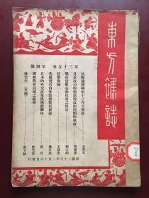 民国旧刊 东方杂志(第三十五卷 第四号 民国27年2月)
