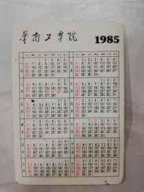 年历卡——1985年(华南工学院-南门牌楼)