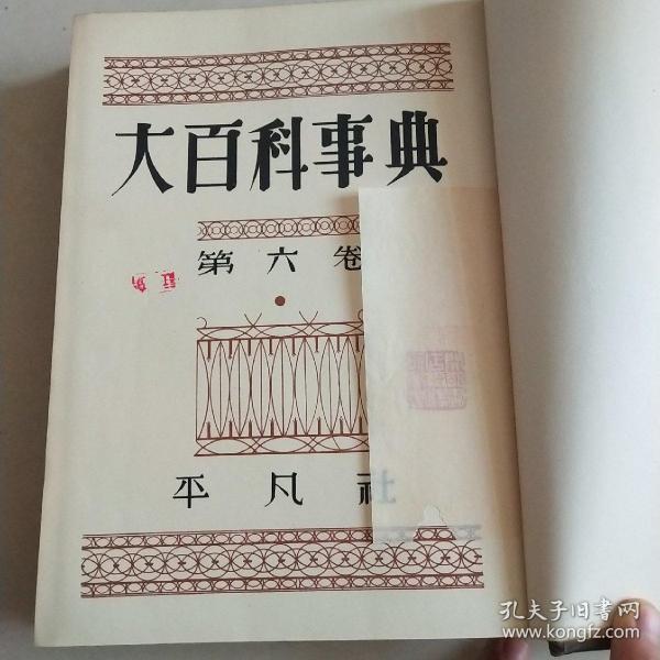 大百科事典【日文】第六卷