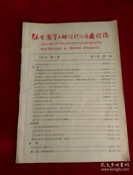 脑电图学与神经精神疾病杂志 1985年第1期第1卷