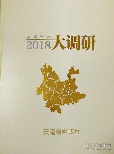 云南财政2018大调研  精装