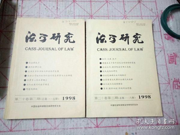 法学研究(期刊)1998年第2、3期合售