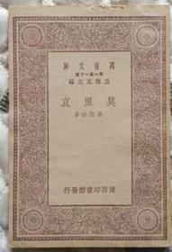 莫里哀(万有文库)