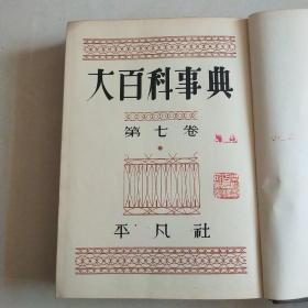 大百科事典【日文】第七卷