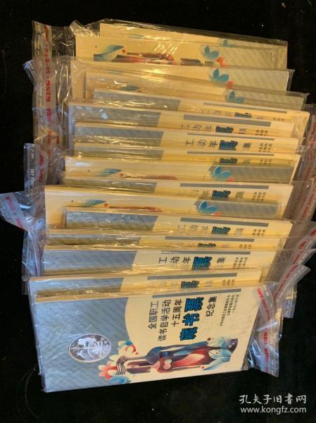 【铁牍精舍】【低价处理】1998年全国职工读书自学活动十五周年藏书票纪念集16套,每套有镀银纪念章一枚,藏书票12枚