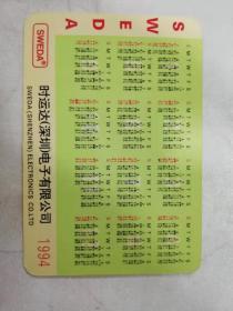 年历卡——1994年(时运达(深圳)电子有限公司)
