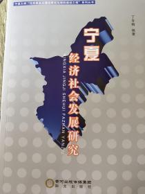 宁夏经济发展与研究